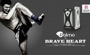 brave x heart