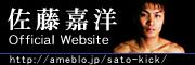 佐藤嘉洋オフィシャルブログ