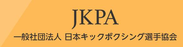 一般社団法人 日本キックボクシング選手協会