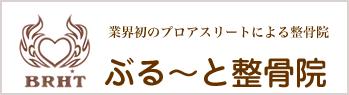 ぶる〜と整骨院