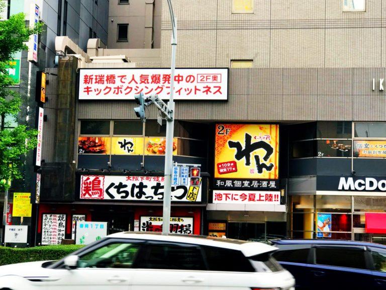 image-現時点で人生最大の勝負にお付き合いいただけませんか? | 名古屋池下のキックボクシングフィットネスジム