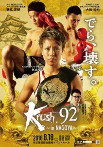 image-凡才が天才に勝つために必要なこと(それでも負けるときはある) | 名古屋池下のキックボクシングフィットネスジム