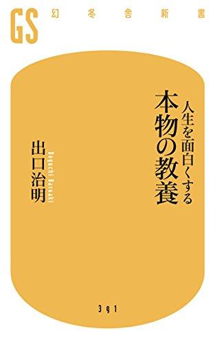 image-人生を面白くする本物の教養 出口治明 | 名古屋池下のキックボクシングフィットネスジム