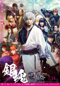image-映画『銀魂』 | 名古屋池下のキックボクシングフィットネスジム