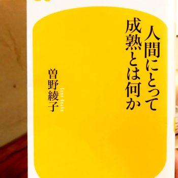 人間にとって成熟とは何か 曽野綾子