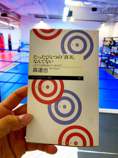 image-森達也著『たったひとつの真実なんてない』 | 名古屋池下のキックボクシングフィットネスジム
