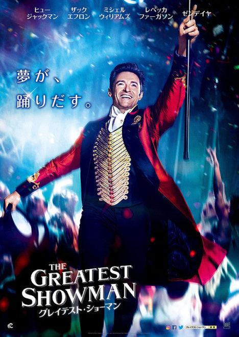 image-映画『グレイテスト・ショーマン』 | 名古屋池下のキックボクシングフィットネスジム