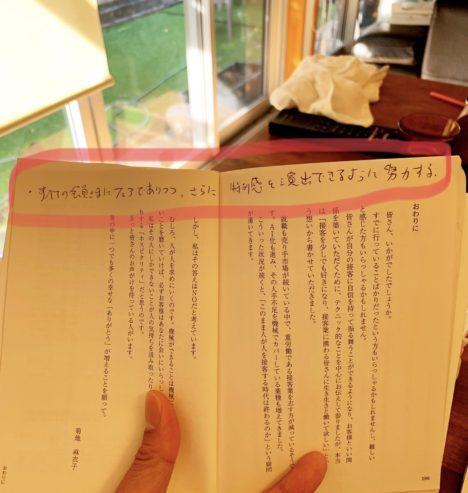 image-菊地麻衣子著『絶対に身につけたい 本物の接客』 | 名古屋池下のキックボクシングフィットネスジム
