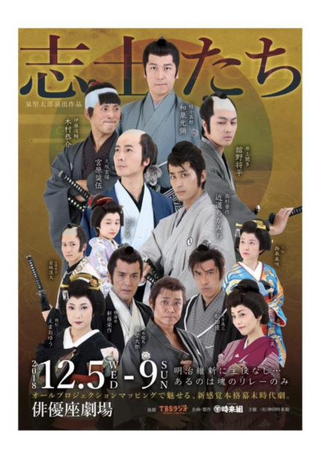 image-舞台『志士たち』 | 名古屋池下のキックボクシングフィットネスジム
