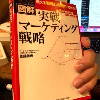 佐藤義典著『実戦マーケティング戦略』