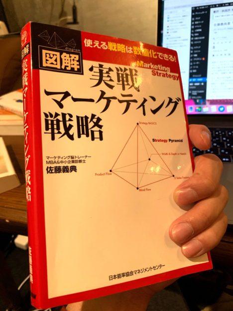 image-佐藤義典著『実戦マーケティング戦略』 | 名古屋池下のキックボクシングフィットネスジム