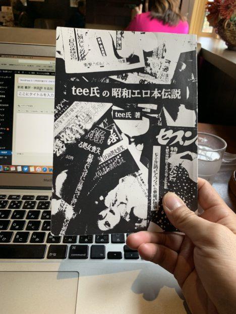 image-tee氏著『tee氏の昭和エロ本伝説』 | 名古屋池下のキックボクシングフィットネスジム