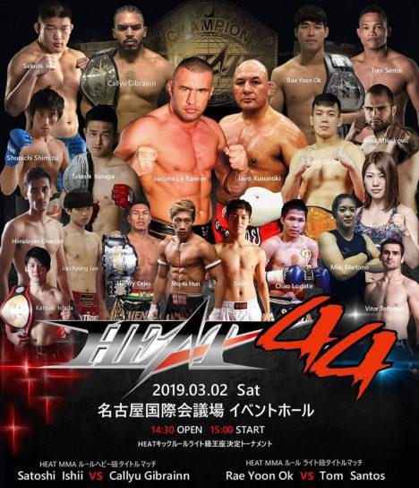 image-三月二日!HEATの見どころ! | 名古屋池下のキックボクシングフィットネスジム