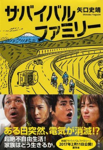 image-映画『サバイバルファミリー』 - 名古屋池下のフィットネスキックボクシングジム