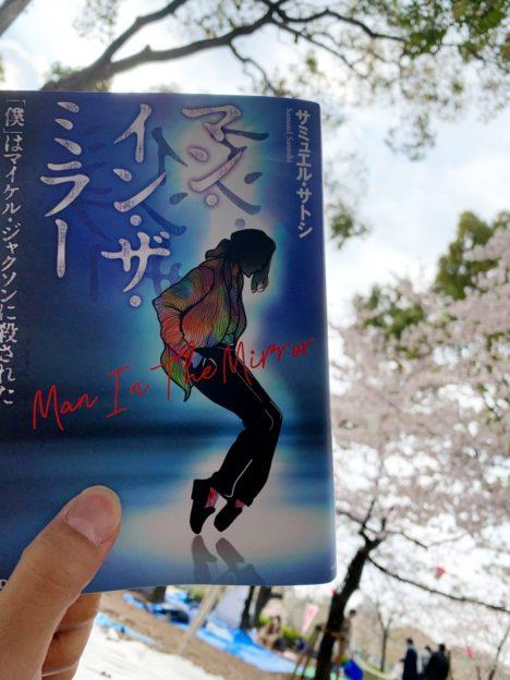 image-サミュエル・サトシ著『マン・イン・ザ・ミラー』 | 名古屋池下のキックボクシングフィットネスジム