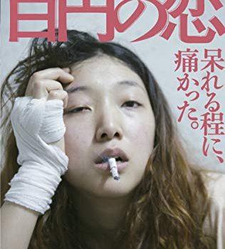 映画『100円の恋』