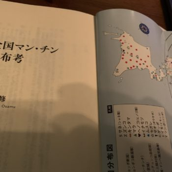 松本修著『全国マン・チン分布考』