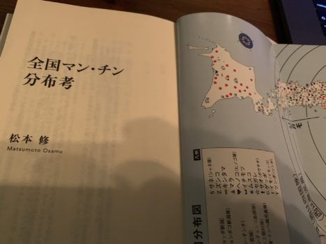 image-松本修著『全国マン・チン分布考』 | 名古屋池下のキックボクシングフィットネスジム