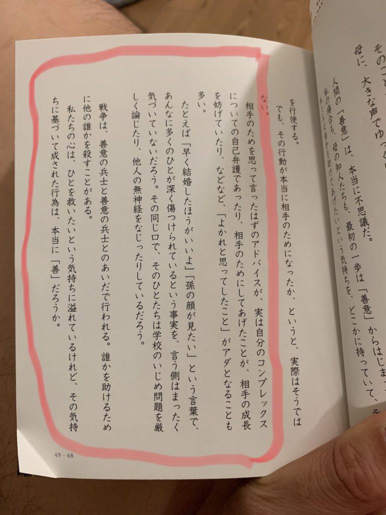 image-石井ゆかり著『親鸞』 - 名古屋池下のフィットネスキックボクシングジム