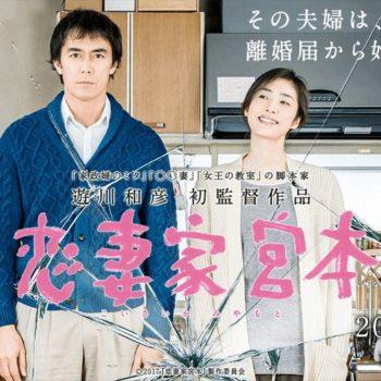 映画『恋妻家宮本』
