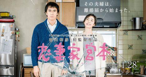 image-映画『恋妻家宮本』 - 名古屋池下のフィットネスキックボクシングジム
