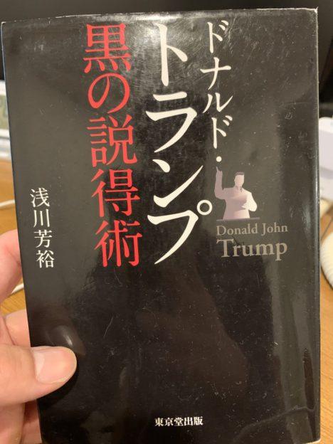image-浅川芳裕著『ドナルド・トランプ黒の説得術』 - 名古屋池下のフィットネスキックボクシングジム