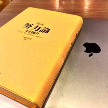 三輪裕範編訳『超訳 努力論 幸田露伴』