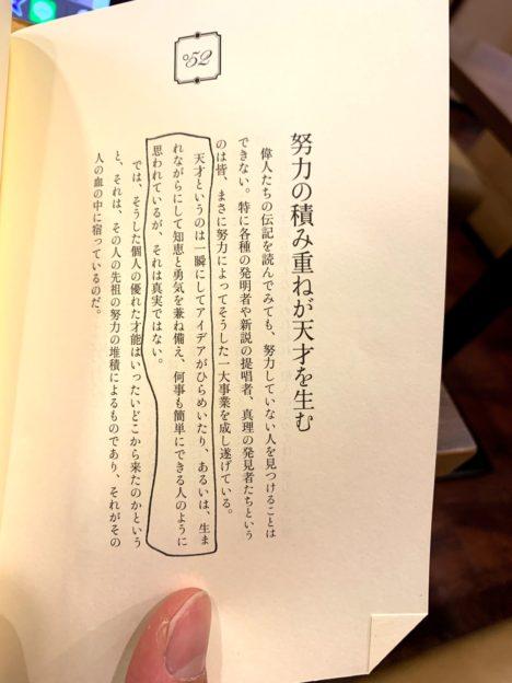 image-三輪裕範編訳『超訳 努力論 幸田露伴』 - 名古屋池下のフィットネスキックボクシングジム