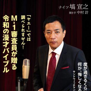 ナイツ塙宣之語、中村計著『言い訳 関東芸人はなぜM-1で勝てないのか』