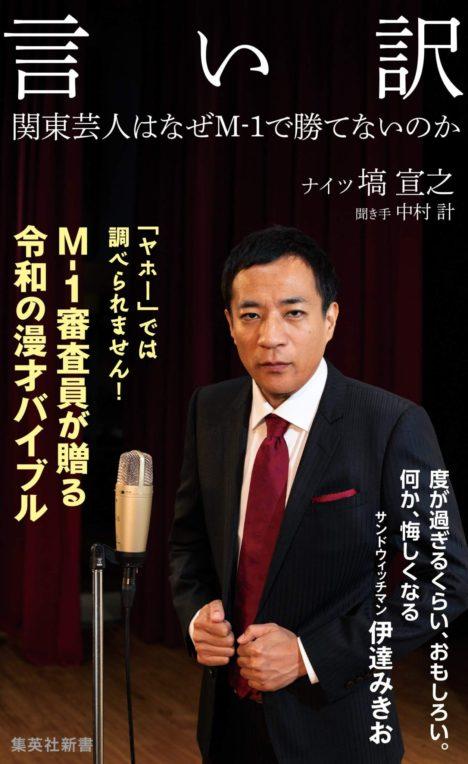 image-ナイツ塙宣之語、中村計著『言い訳 関東芸人はなぜM-1で勝てないのか』 - 名古屋池下のフィットネスキックボクシングジム