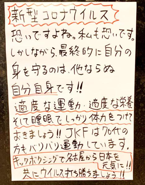 image-トロくさいウイルスに打ち克とう! - 名古屋池下のフィットネスキックボクシングジム