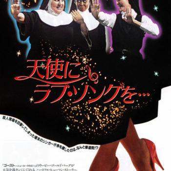 映画『天使にラブソングを』
