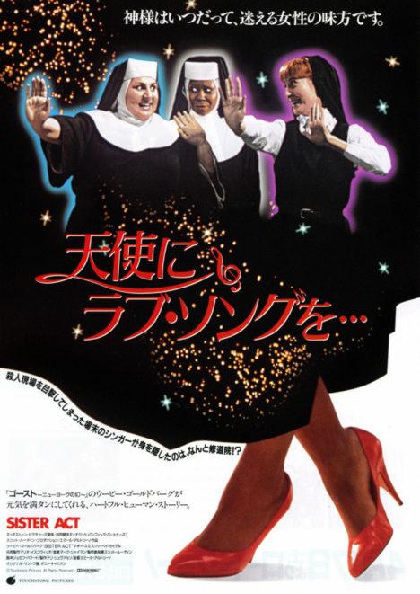 image-映画『天使にラブソングを』 - 名古屋池下のフィットネスキックボクシングジム