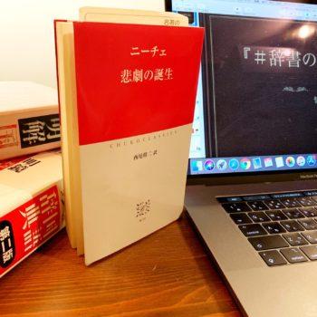 ニーチェ著 西尾幹二訳『悲劇の誕生』