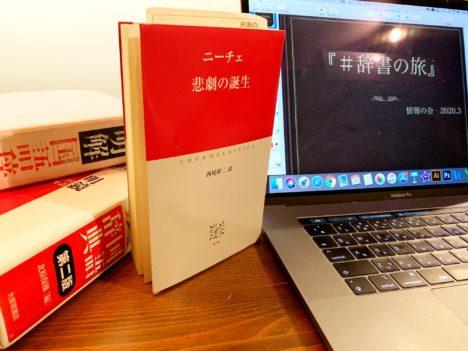 image-ニーチェ著 西尾幹二訳『悲劇の誕生』 - 名古屋池下のフィットネスキックボクシングジム