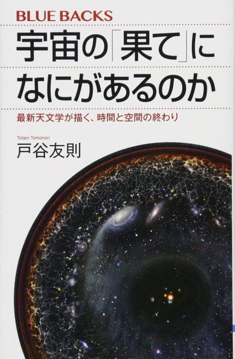 image-戸谷友則著『宇宙の「果て」になにがあるのか』 - 名古屋池下のフィットネスキックボクシングジム