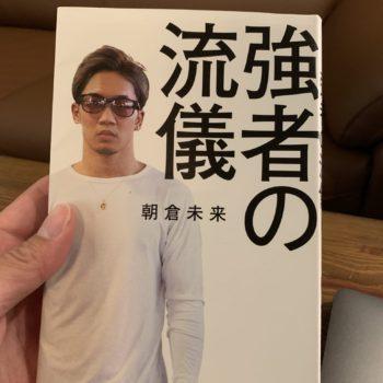 朝倉未来著『強者の流儀』