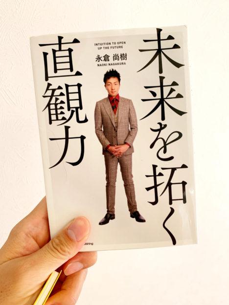 image-永倉尚樹著『未来を拓く直観力』 | 名古屋池下のキックボクシングフィットネスジム