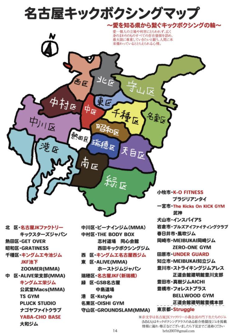 名古屋キックボクシングマップWEB版
