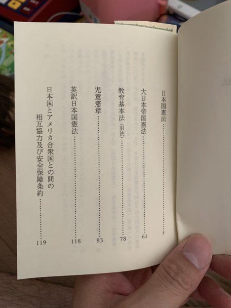 image-『日本国憲法』 | 名古屋池下のキックボクシングフィットネスジム