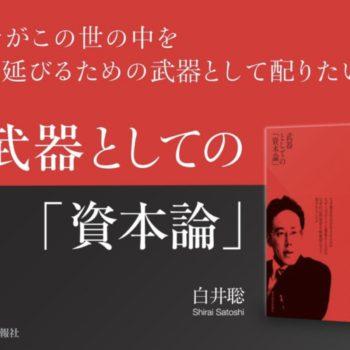 白井聡著『武器としての「資本論」』