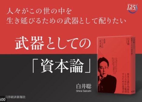 image-白井聡著『武器としての「資本論」』 | 名古屋池下のキックボクシングフィットネスジム