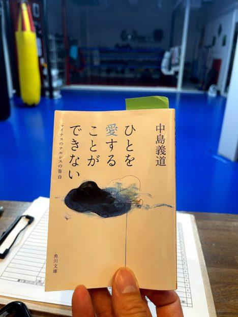 image-中島義道著『ひとを愛することができない マイナスのナルシスの告白』 - 名古屋池下のフィットネスキックボクシングジム