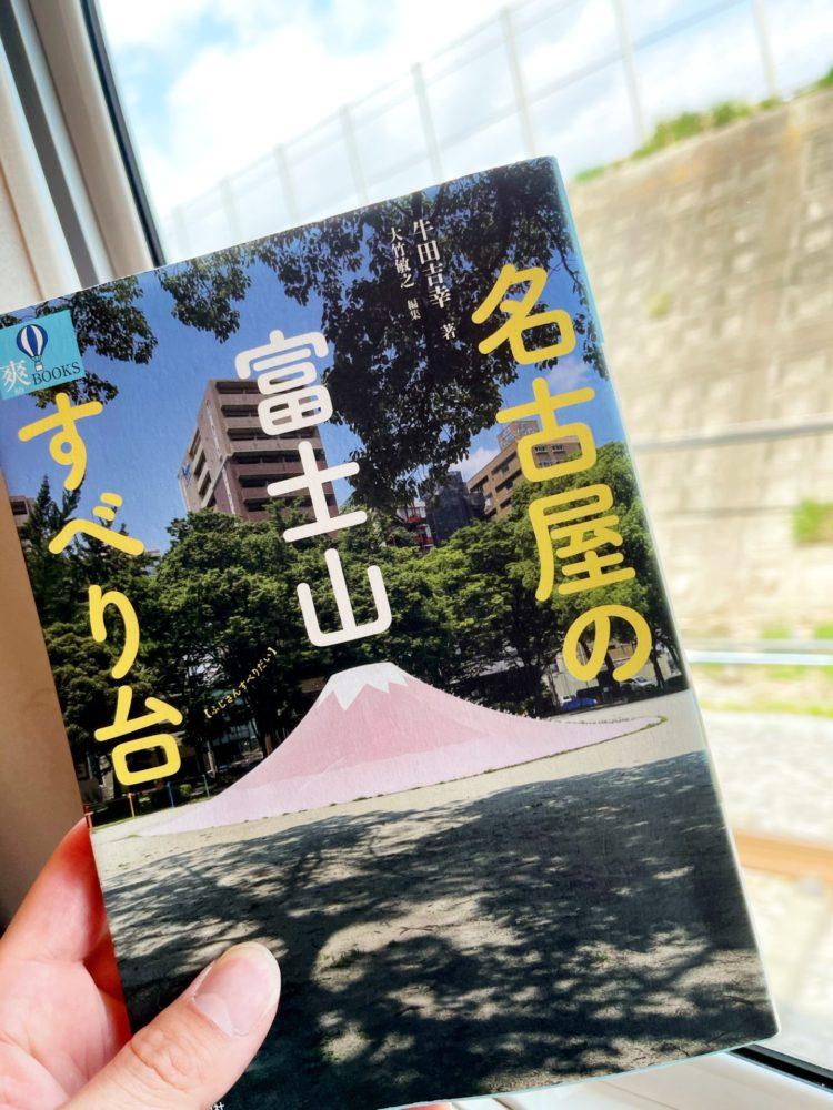 牛田吉幸著『名古屋の富士山すべり台』