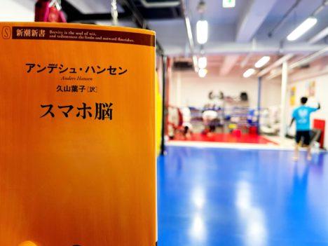 image-アンデシュ・ハンセン著、久山陽子訳『スマホ脳』 - 名古屋池下のフィットネスキックボクシングジム