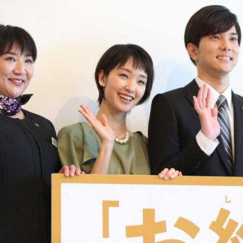 映画『お終活 熟春!人生、百年時代の過ごし方』