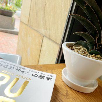 高橋佑磨、片山なつ著『伝わるデザインの基本 / 増補改訂3版』