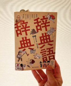 image-見坊行徳、稲川智樹著『辞典語辞典』 - 名古屋池下のフィットネスキックボクシングジム