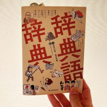 見坊行徳、稲川智樹著『辞典語辞典』