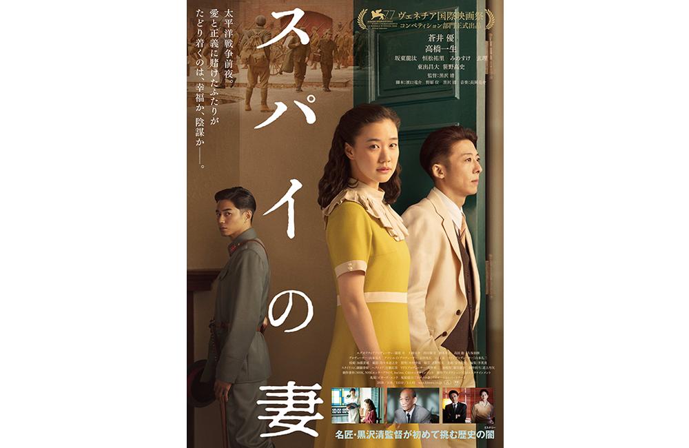 image-映画『スパイの妻』 - 名古屋池下のフィットネスキックボクシングジム